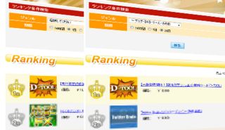 D-TOOLランキング.PNG